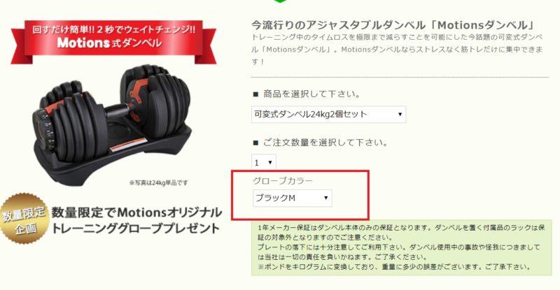 モーションズ_購入画面2