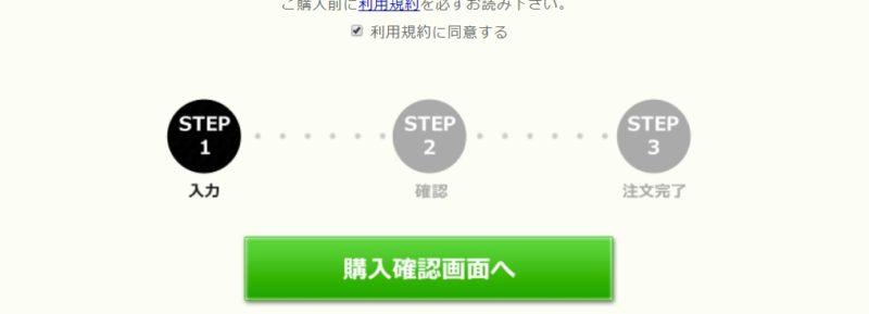 モーションズ_購入画面4