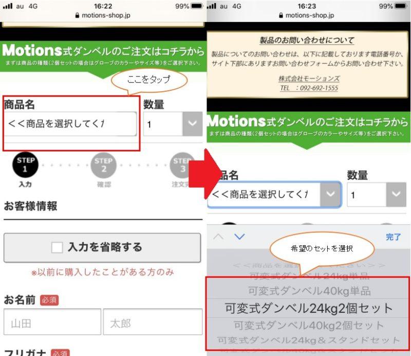 モーションズ_購入画面5