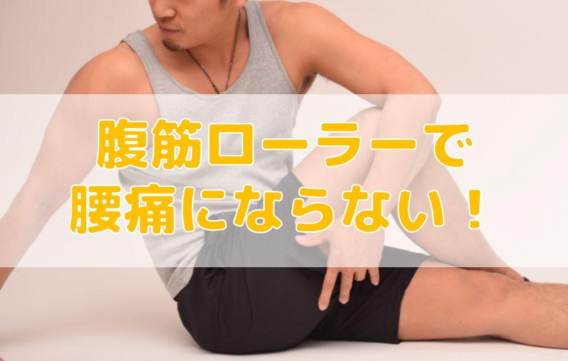 い 腰痛 腹筋 ローラー
