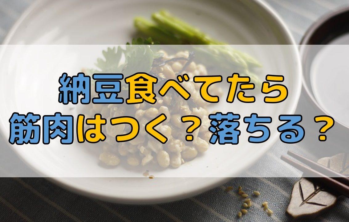 筋トレ 納豆