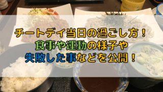 チートデイ_ブログ