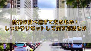 旅行_太る