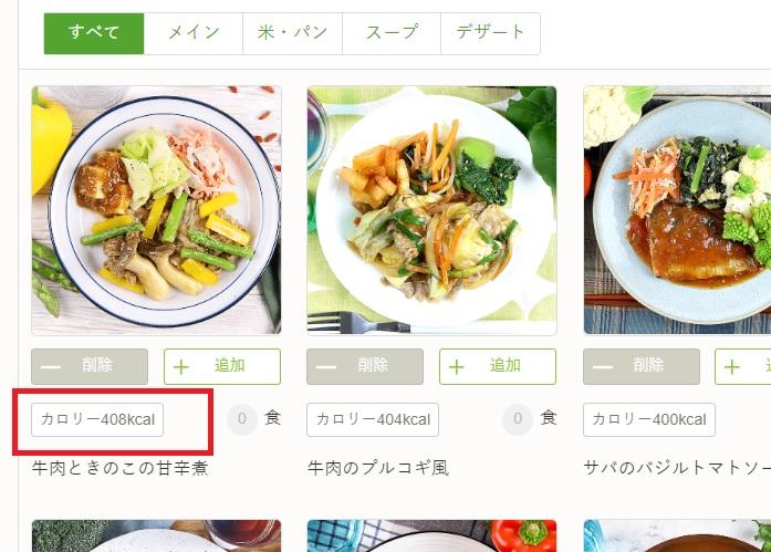 ナッシュ_商品選び2