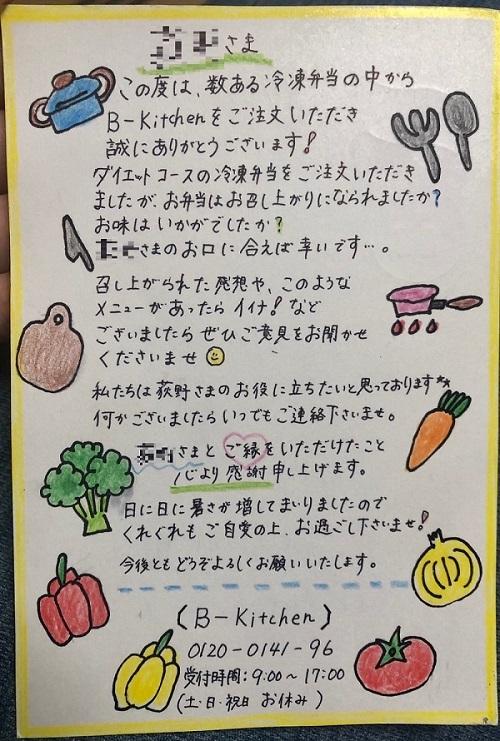 ビーキッチン_手紙